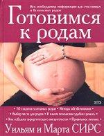 Уильям и Марта Сирс «Готовимся к родам»