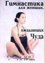 Акимова С. «Гимнастика для женщин, ожидающих чуда»