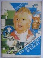 Аршавский И. А. «Ваш малыш может не болеть»