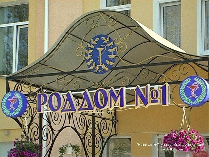Родильные дома г.Киева