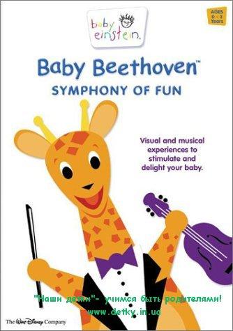 Baby Einstein: Baby Beethoven - �������� �������